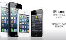 富士康二手iPhone开卖 每周三12点抢购