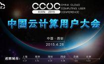 CCUC 2015西安站开幕倒计时 精彩议程抢先看