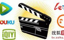 网络视频大势:版权是过渡,自制才是王道