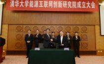 世纪互联携手清华大学,开展能源互联网产业化合作