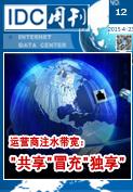 周刊454:运营商注水带宽: