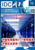 周刊455:中电信5.17宽带提速 开推百兆宽带
