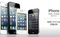 富士康叫停线上抢购二手iPhone