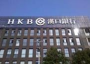 汉口银行光谷数据中心全面启用