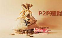 P2P网贷市场的崛起:新借贷走向主流