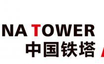 中国铁塔logo悄然上岗