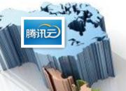 腾讯云北美数据中心正式开放 加速中国企业全球化