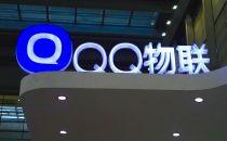 """""""硬件社交""""背后:QQ物联要让设备之间互动"""