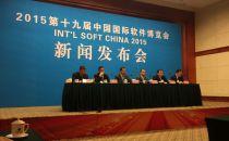 2015第十九届中国国际软件博览会开幕在即
