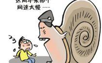 国务院:网速提40%流量不清零 三运营商尚未回应