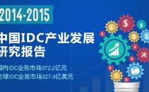 2014年国内IDC市场规模达372.2亿元