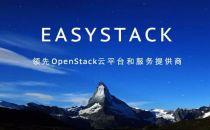 EasyStack完成1600万美金B轮融资