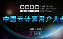 CCUC2015北京站开幕在即 直击最新议程