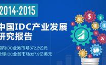 2017年中国IDC市场规模将超900亿元 增速近40%