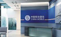 中国移动4月客户新增57.8万 增速环比大幅降低