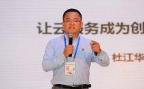 七牛杜江华:让云服务成为创业的标配