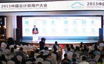 第二届中国云计算用户大会年度大会盛大闭幕