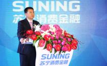 """苏宁消费金融公司开业,上线首款产品""""任性付"""""""