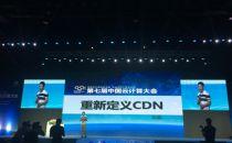 重新定义CDN 迅雷重磅发布国内首款无限节点CDN
