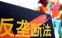 云南四大运营商抱团垄断被罚款1318万元