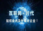 """中国联通助力""""互联网+""""行动计划推出9项举措"""