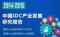 2014年全球IDC规模达327.9亿美元,中国占18%