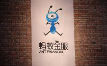 蚂蚁金服收购浙江融信 获100%股权