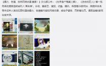 网络动漫太黄太暴力,乐视爱奇艺等29家网站被查