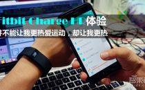 夏天戴Fitbit Charge HR是啥样体验:装逼真热!