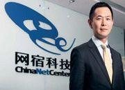 网宿拟定增36亿元 加码社区云及海外CDN项目