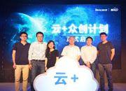 """腾讯云正式推出""""云+计划"""" 全面发力创业者和政企市场"""
