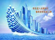 """""""宽带中国""""拟加快5G研发试点 专家称技术突破是关键"""