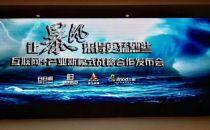 暴风联合三家企业成立合资公司 做互联网电视