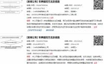 小米涉足汽车领域比较靠谱 多项专利曝光