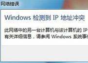 如何解决IP地址冲突?