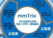 国内知名云APM服务提供商崛起