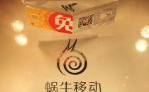 蜗牛移动推虚商国际卡:50元起 覆盖美日韩等6国