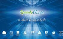 """2015可信云大会即将开幕 SpeedyCloud倡导""""一站式服务"""""""