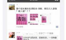 微信朋友圈图片被强制替换 腾讯:服务器升级不稳定