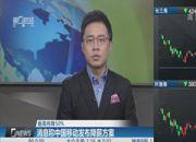 中国移动管理层降薪:高管最多降50% 非层层降薪