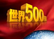 2015年全球500强榜单公布 中国移动一路领先