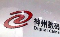 """神州信息继续领跑""""中国最佳IT服务及云计算服务商""""榜首"""