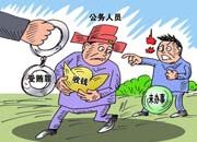 西安移动原总经理甘文泉因受贿被批捕