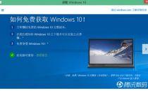 Win10正式上市 Win7/8.1同步免费升级