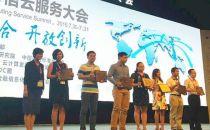 网宿科技获得工业云服务大奖 三项业务获可信云认证