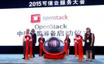 OpenStack中国联盟筹备启动仪式在京举行