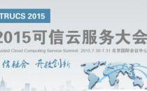 2015可信云服务大会在京召开