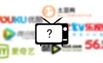 视频网站加速探索付费模式 用户培养仍待时日