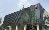 华为正式发布企业云服务 襄阳云计算中心启动
