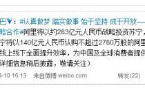 阿里283亿元战略投资苏宁 成第二大股东
